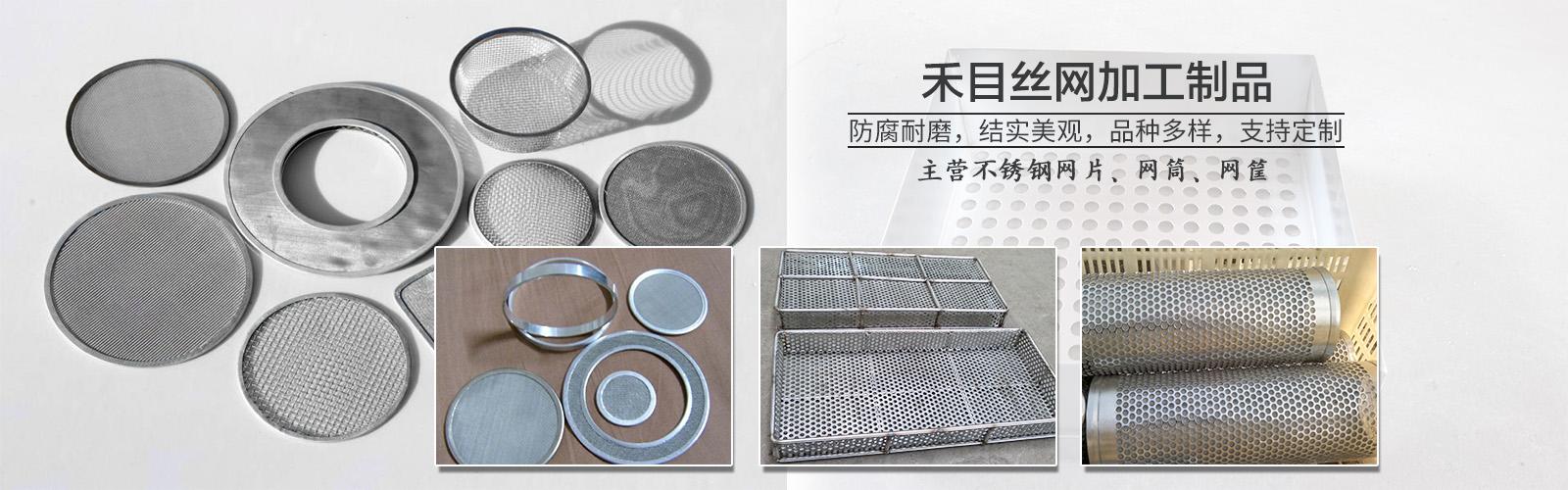 安平县禾目金属丝网制品有限公司
